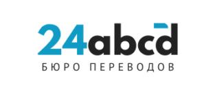 Бюро Переводов Москва 24abcd 📱 (Online Заказ+Доставка!)